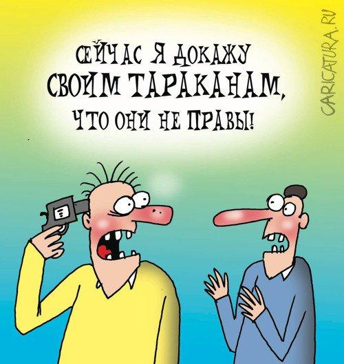 Картинки по запросу карикатура идиоты