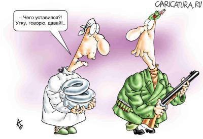 """Андрей Бузов """"Охотник на уток"""""""