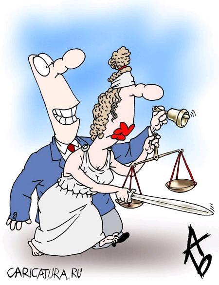 Юрист карикатура картинки