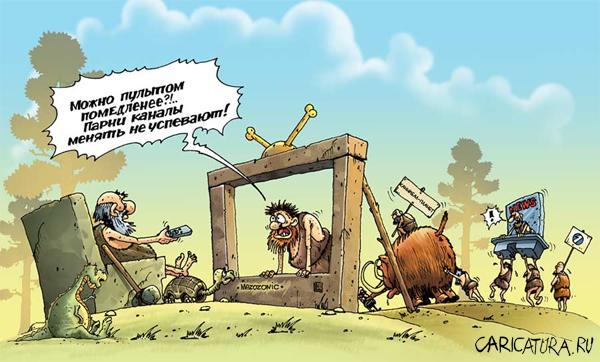 http://caricatura.ru/parad/commicsariat/pic/11373.jpg