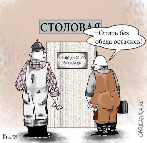 http://caricatura.ru/parad/demin_boris/pic/22513.jpg
