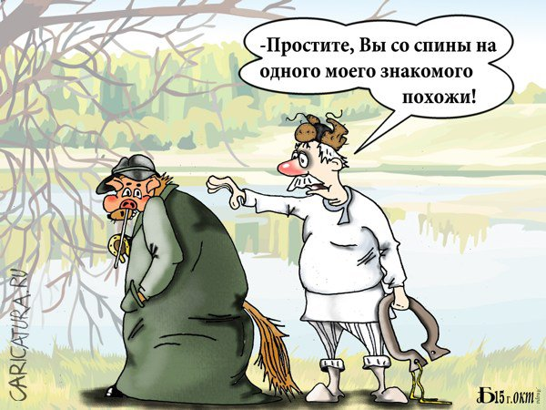Борис Демин «Обознался»