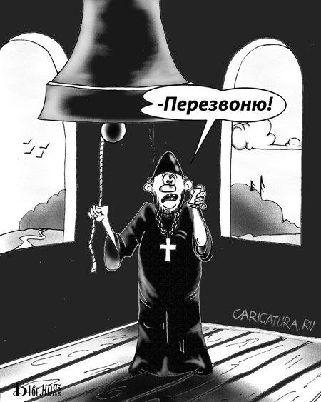 Борис Демин «Про дозвон»