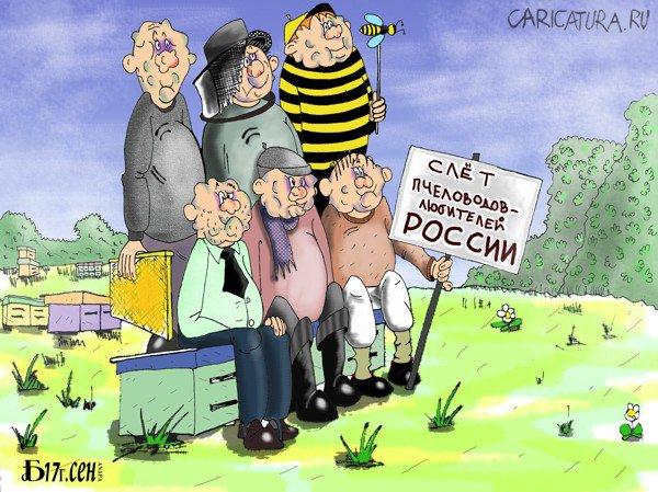 Борис Демин «Про пчеловодов»