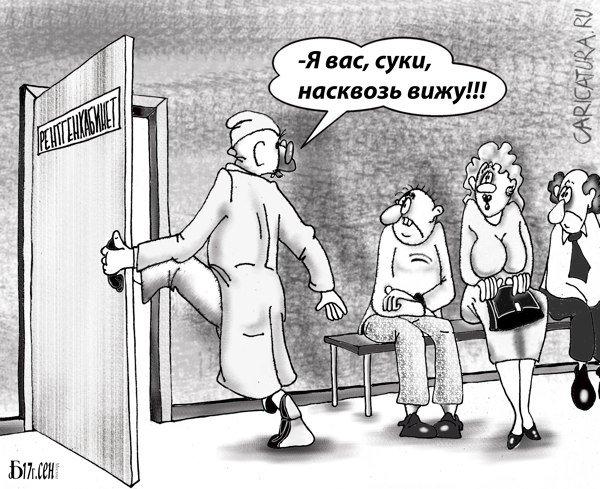 Борис Демин «Про рентген»