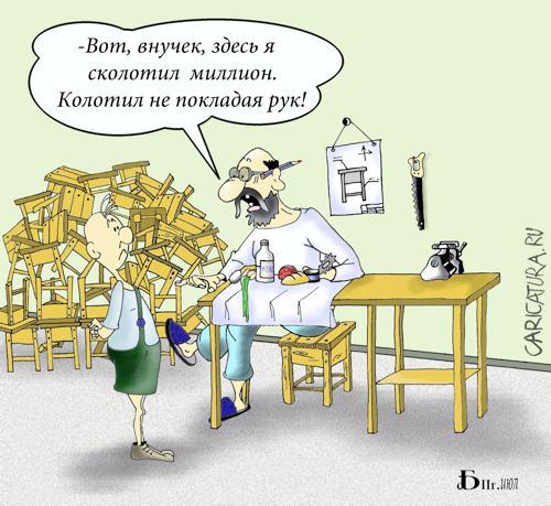 Картинки по запросу миллионер карикатура