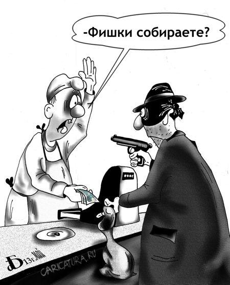 Картинки по запросу ограбление карикатура