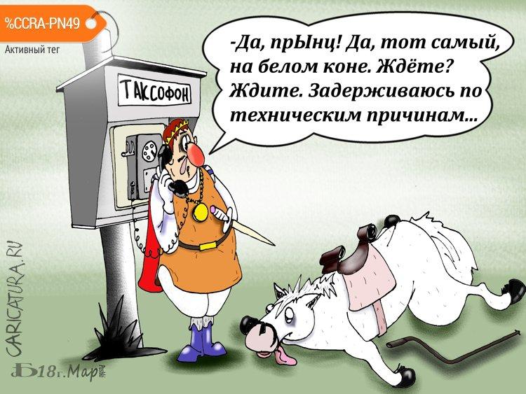 "Карикатура ""Про белого коня"", Борис Демин"
