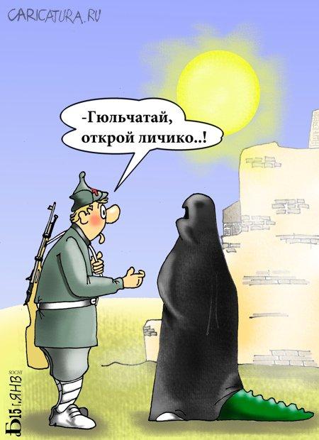 Картинки по запросу Карикатура Гюльчатай