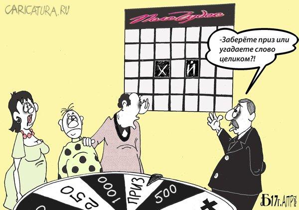 Картинки по запросу Карикатура Поле чудес