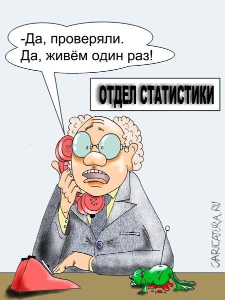 Картинки по запросу карикатура о статистике