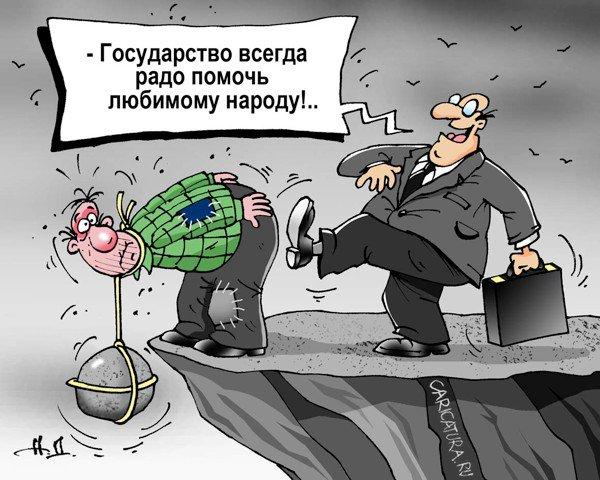 "Карикатура ""Помощь"", Александр Димитров"