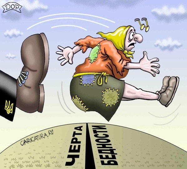 Черта бедности карикатура