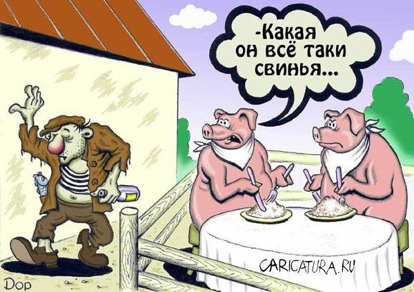 http://caricatura.ru/parad/doljenets/pic/5693.jpg