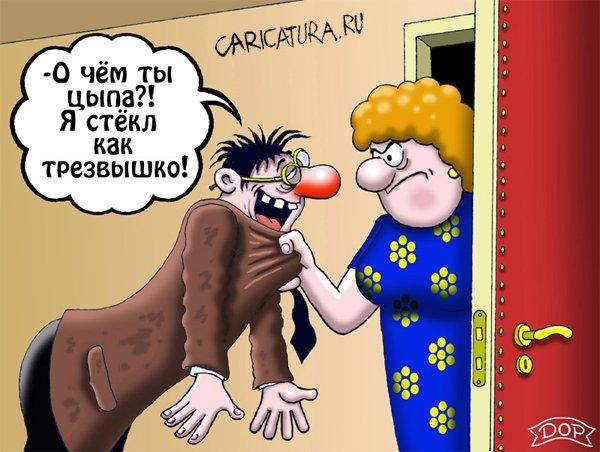 https://caricatura.ru/parad/doljenets/pic/karikatura-trezv-kak-steklyshko_(ruslan-dolzhenec)_10217.jpg