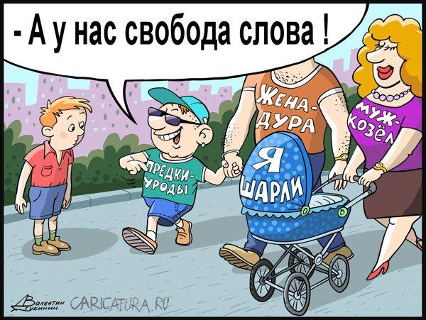 Картинки по запросу карикатура свобода