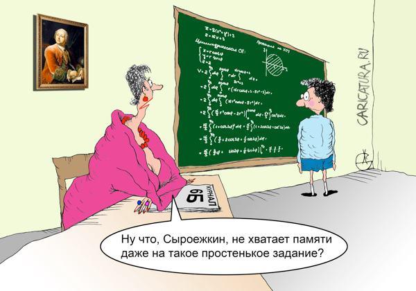 """Результат пошуку зображень за запитом """"училка математики карикатура"""""""