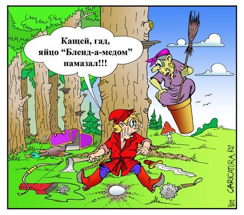http://caricatura.ru/parad/dva/pic/11762.jpg