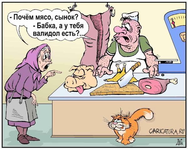 Цены карикатура