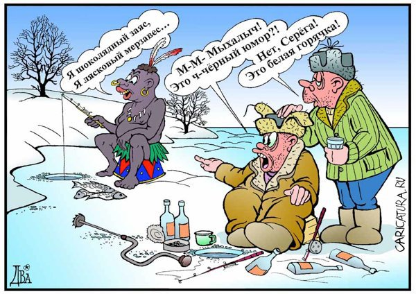 http://caricatura.ru/parad/dva/pic/15509.jpg