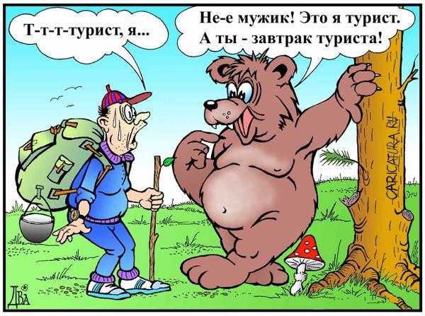 Карикатура «Завтрак туриста», Виктор Дидюкин. В своей авторской подборке.  Карикатуры, комиксы, шаржи