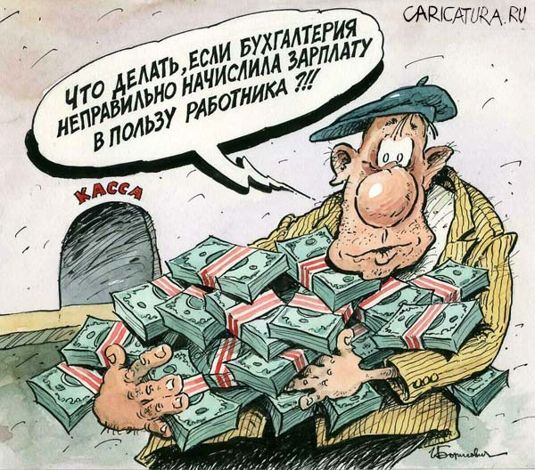 Картинки по запросу Карикатура (ещё раз про зарплату)