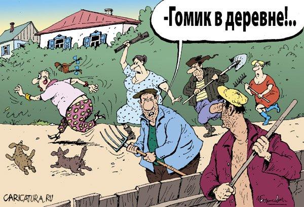 http://caricatura.ru/parad/elistratov/pic/9058.jpg