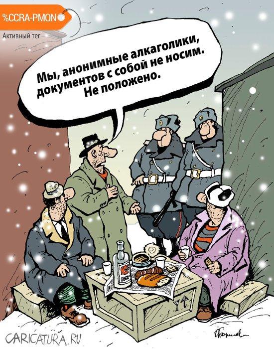 karikatura-anonimnye-alkogoliki_(igor-el