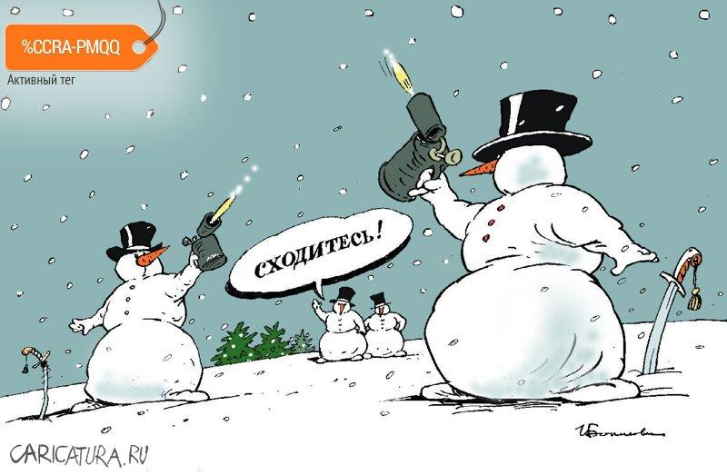 """Карикатура """"Дуэль снеговиков"""", Игорь Елистратов"""