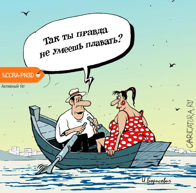 Анекдот Про Лодку