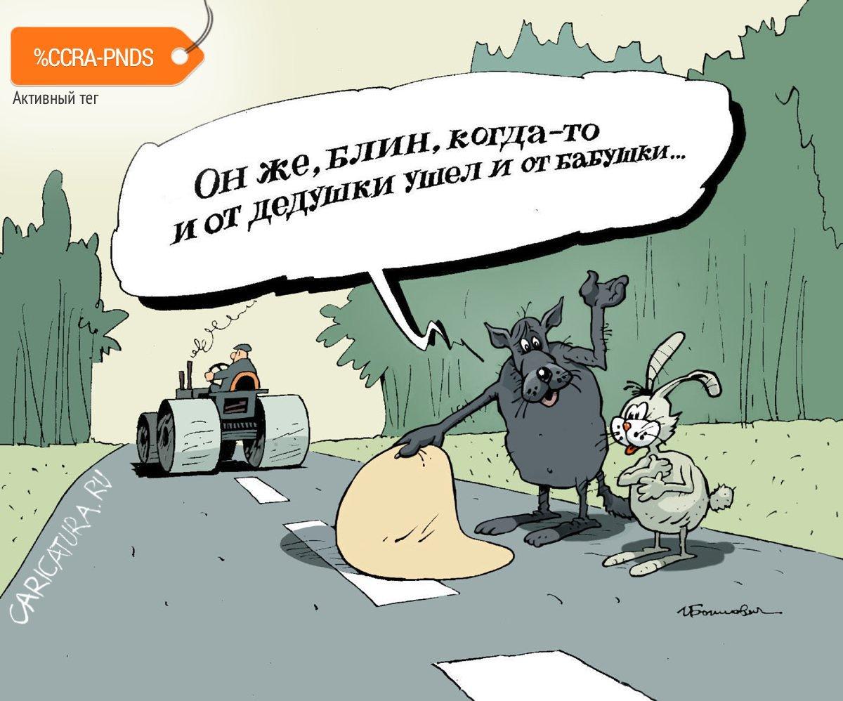 karikatura-kolobok_(igor-elistratov)_30304.jpg