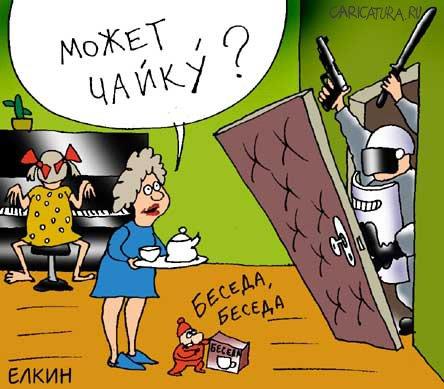 http://caricatura.ru/parad/elkin/pic/70.jpg