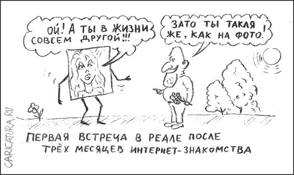 Комикс знакомство в интернете чат секс знакомств в томске