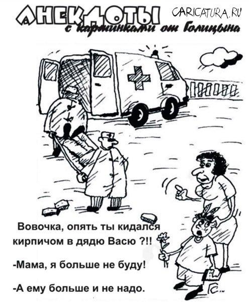 http://caricatura.ru/parad/golicyn/pic/3188.jpg