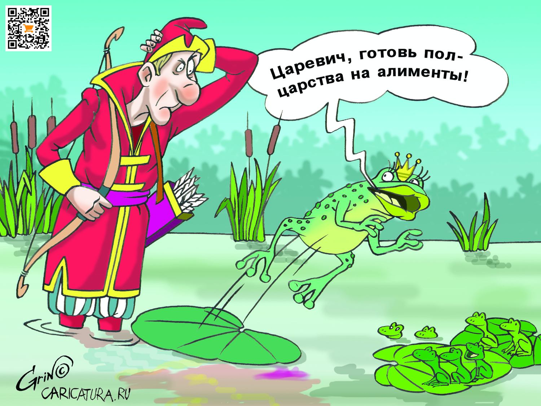http://caricatura.ru/parad/grinchenko/pic/12623.jpg