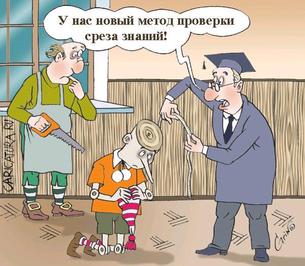 http://caricatura.ru/parad/grinchenko/pic/12769.jpg