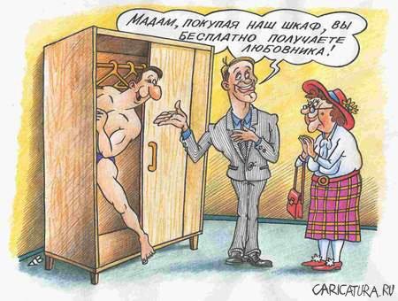 Приходит мужик домой, открывает шкаф, а там хиленький, голый человечек стоит.  Ну муж и спрашивает: - Маша, кто это.