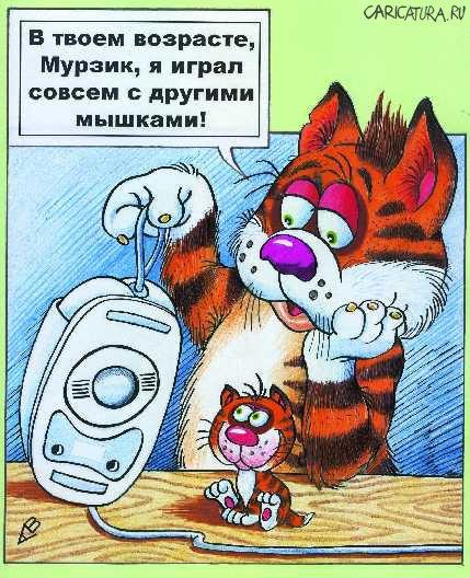 Карикатуры кошки карикатуры и шаржи