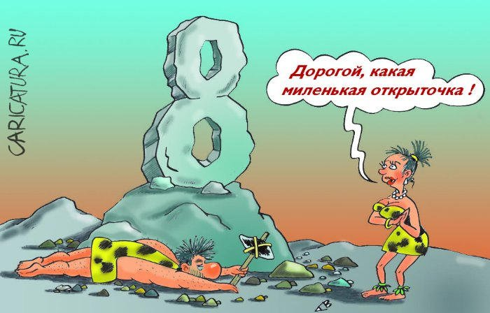 http://caricatura.ru/parad/grinchenko/pic/2338.jpg