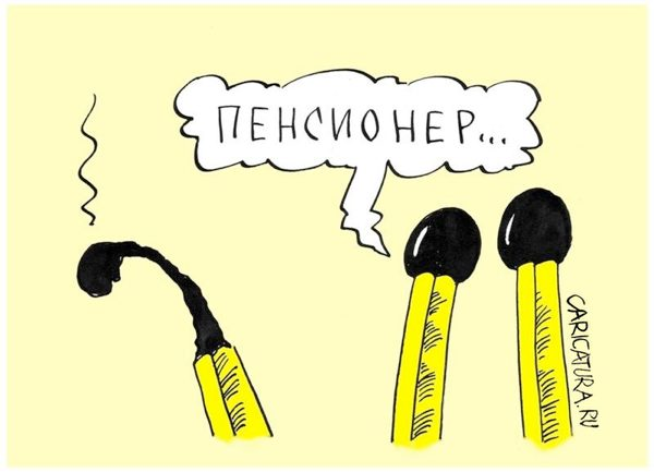 Картинки по запросу Карикатура пенсионер