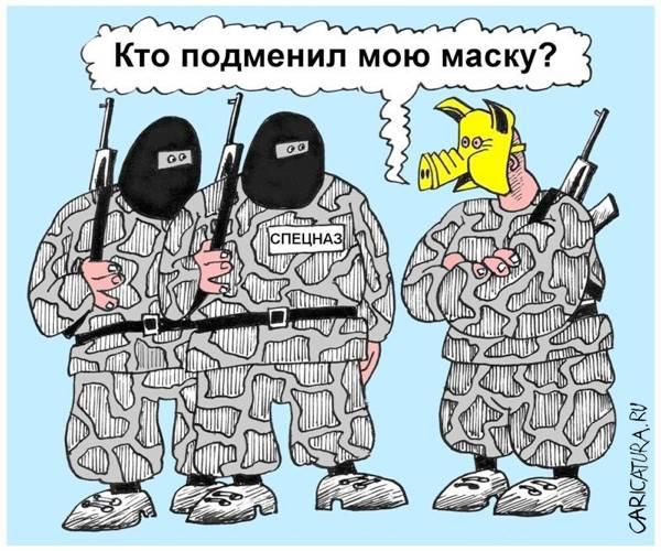 Картинки по запросу российский спецназ путин карикатура