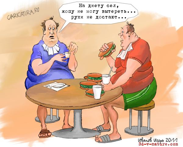 Лососевая диета | зерут. Ру — лучшие карикатуры от зарубежных.