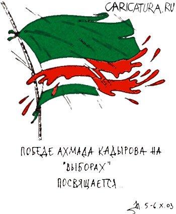 чеченский герб