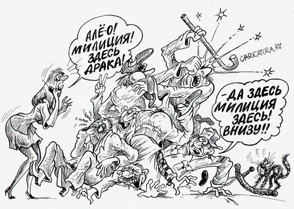 Картинки по запросу драка карикатура