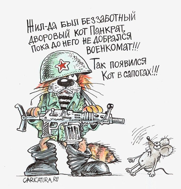 http://caricatura.ru/parad/izbasarov/pic/13096.jpg