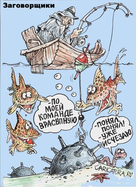 http://caricatura.ru/parad/izbasarov/pic/17003.jpg