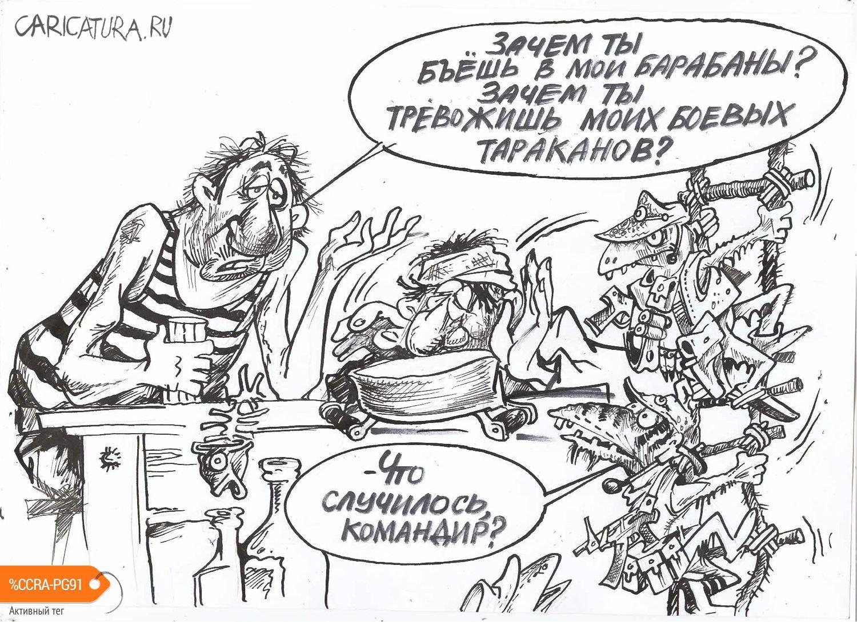 Картинки по запросу тактика ящерицы карикатура