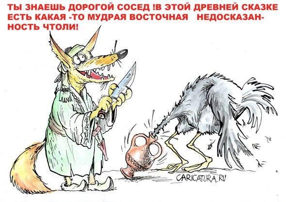 Картинки по запросу Карикатура ВТО