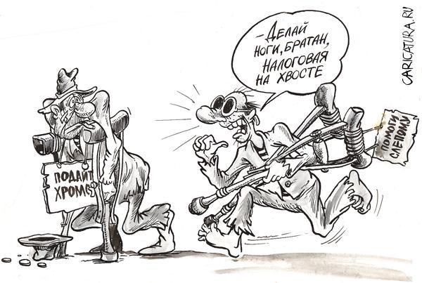 Картинки по запросу карикатура налоги