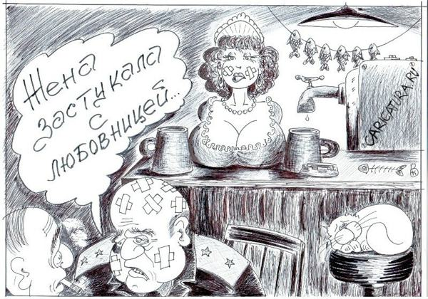 Картинки по запросу карикатура мужская измена